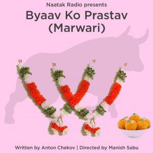 Marwari Byaav Ko Prastaav